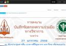 คู่มือการสมัคร Thai Care Cloud เพื่อใช้งาน Thai COC