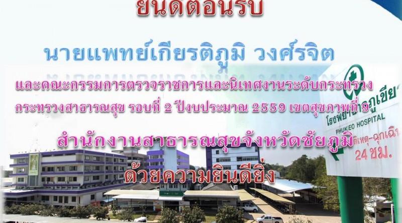 ต้อนรับ ผู้ตรวจราชการกระทรวงสาธารณสุข เขตสุขภาพที่ 9 23-24 มิถุนายน 2559