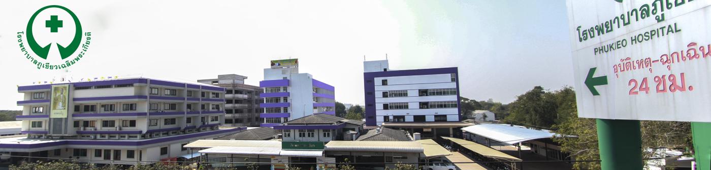โรงพยาบาลภูเขียว