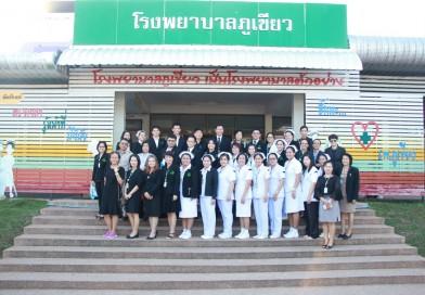 รับเยี่ยมสำรวจ จากสถาบันรับรองคุณภาพสถานพยาบาล 14-11-59