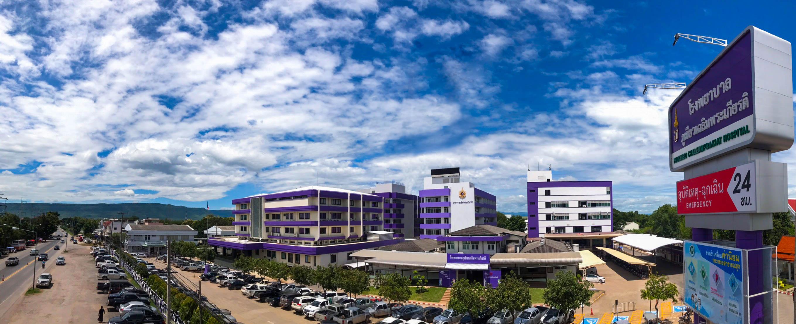 โรงพยาบาลภูเขียวเฉลิมพระเกียรติ